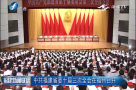 中共w88优德易博网评级省委十届三次全会在福州召开