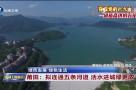 莆田:拟连通五条河道 活水进城绿更浓