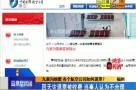 九寨沟县地震 各个航空公司如何退票?
