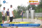 南平:提高农村自来水普及率 保障农民饮水安全