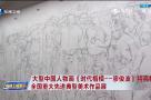 大型中国人物画《时代楷模——廖俊波》将亮相全国重大先进典型美术作品展