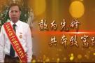 福州广播电视台覃天讲述《开奔驰的村支书》