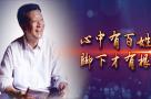 南平广播电视台高原讲述《俊波,您好》