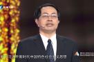 《中国正在说》陶文昭:中国特色社会主义进入新时代