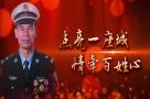 厦门广电集团许晓露讲述《不忘初心的人民好警察——陈清洲》