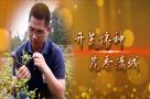 平潭广播电视台李林桐讲述《平潭有个花博士》