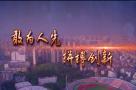 晋江电视台伍璟讲述《晋江我的留恋 你的向往》