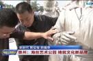 新时代 新征程 新篇章 泉州:海丝艺术公园 铸就文化新品牌