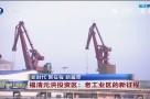 新时代 新征程 新篇章 福清元洪投资区:老工业区的新征程