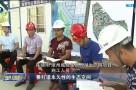 新时代 新征程 新篇章 漳州:从生态佳走向