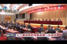 十二届省政协常委会第一次会议举行