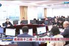省政协十二届一次会议共收到提案766件