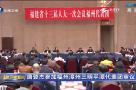 唐登杰参加福州漳州三明平潭代表团审议