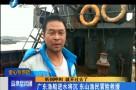 漳州东山:宫前渔民勇救7名广东渔民