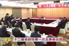 十二届省政协第一次主席会议召开