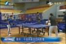 泉州:千场体育活动闹新春