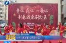将乐:闹新春 欢乐到社区