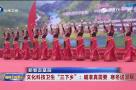 """新春走基层 文化科技卫生""""三下乡"""":瞄准真需要 寒冬送温暖"""