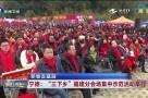 """新春走基层 宁德:""""三下乡""""福建分会场集中示范活动举行"""