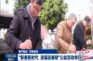 """""""新春新时代 送福送春联""""公益互动举行"""