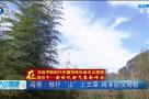 """新时代新气象新作为 闽侯:做好""""山""""上文章 精准脱贫摘帽"""
