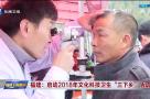 """福建:启动2018年文化科技卫生""""三下乡""""活动"""