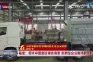 在习近平新时代中国特色社会主义思想指引下 福建:数字中国建设峰会将至 创新型企业期待新契机
