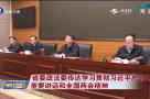 省委政法委传达学习贯彻习近平总书记重要讲话和全国两会精神