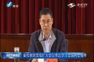 省检察院党组扩大会议传达学习全国两会精神