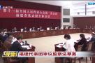 福建代表团审议监察法草案