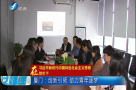 在习近平新时代中国特色社会主义思想指引下 厦门:创新引领 助力青年逐梦