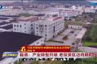 福清:产业转型升级 老投资区迈向新时代