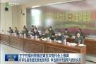 王宁在福州警备区第五次党代会上强调 传承弘扬党管武装优良传统 争当新时代强军兴武排头兵