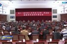 福建代表团举行全体会议 审议各项决议草案和监察法草案建议表决稿