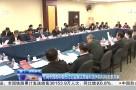 住闽全国政协委员讨论监察法草案和国务院机构改革方案