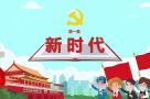 """""""七个新""""速览十九大——第一集:新时代"""