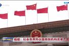 福建:社会各界热议国务院机构改革方案