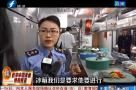 聚焦首届数字中国建设峰会:全力保障数字峰会餐饮服务食品安全