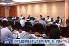 三明:市村级组织换届选举工作领导小组举行第一次会议