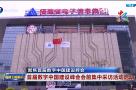 聚焦首届数字中国建设峰会 首届数字中国建设峰会会前集中采访活动启动