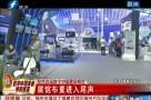聚焦首届数字中国建设峰会:展馆布置进入尾声