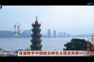 首届数字中国建设峰会主题迎宾曲MV发布