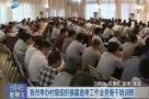 三明市举办村级组织换届选举工作业务骨干培训班