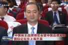 中国自主品牌博览会暨中国品牌发展 国际论坛在上海开幕