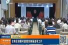 漳州:台商区部署村级组织换届选举工作