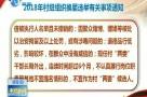 平潭:2018年村级组织换届选举有关事项通知