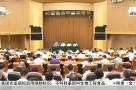 厦门市召开2018年全市村级组织换届选举工作动员部署会
