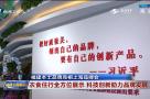 福建本土品牌亮相上海品搏会 衣食住行全方位展示 科技创新助力品牌发展