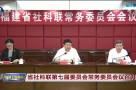省社科联第七届委员会常务委员会议召开