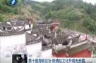 古田:第十届海峡论坛陈靖姑文化节13日开幕